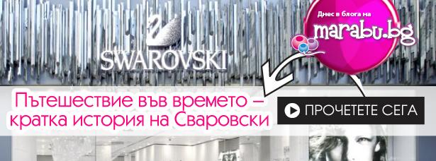 Blog_18_w25-swarovski-istoria