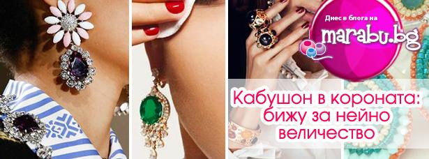 Blog_17_w19-kabushon-v-koronata-biju-za-neino-velichestvo-615
