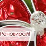 Blog_16_w11-retsiklirai-renovirai