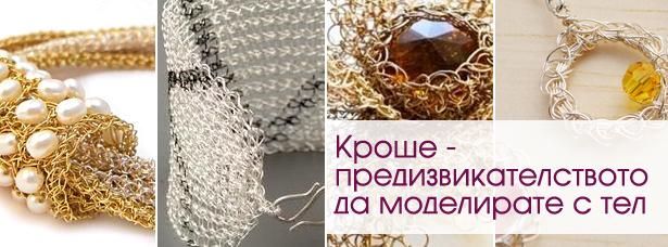 Blog_18_w15-kroshe-predizvikatelstvoto-da-modelirate-s-tel-615