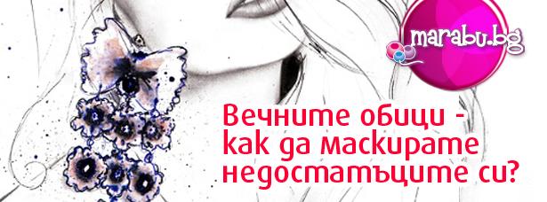 Blog_15_w34-vechnite-obitsi-kak-da-maskirame-nedostatatsite-si