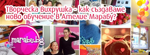 Blog_15_w36A-tvorcheska-vihrushka-kak-sazdavame-novo-obuchenie-v-atelie-marabu