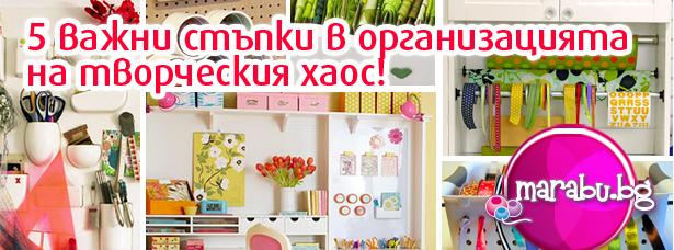 Blog_15_w39-pet-vajni-stapki-v-organizatsiata-na-tvorcheskia-haos
