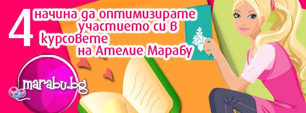 Blog_15_w39-chetiri-nachina-da-optimizirate-uchastieto-si-v-kursovete-na-atelie-marabu