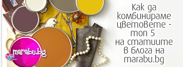 Blog_15_w40A-kak-da-kombinirame-tsvetovete-sas-statiite-na-marabu-bg