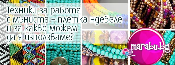 Blog_15_w43-pletka-ndebele-tehniki-za-rabota-s-manista