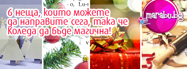 Blog_15_w47-neshta-koito-mojete-da-napravite-sega-taka-che-koleda-da-bade-magichna