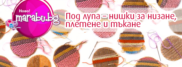 Blog_16_w02-pod-lupa-nishki-za-nizane-pletene-takane