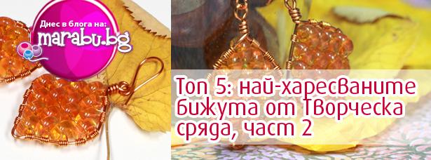 Blog_16_w03-nai-haresvanite-bijuta-kak-da-napravim