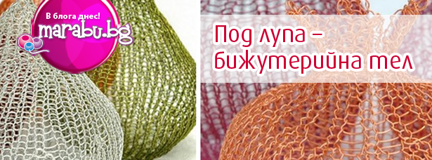 Blog_16_w04-pod-lupa-bijuteriina-tel