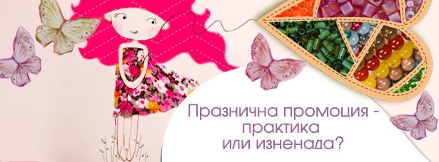 Blog_16_w08-sedmichna-promotsia-praktika-ili-iznenada-600