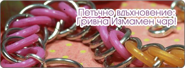 Blog_16_w09-petachno-vdahnovenie-grivna-izmamen-char-615