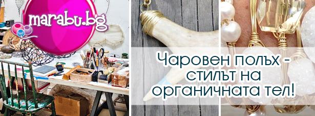 Blog_16_w25-charoven-polah-stilat-na-organichnata-tel-615