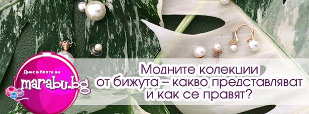 Blog_16_w31-modni-kolektsii-ot-bijuta-kak-se-pravyat-kakvo-predstavlyavat-615