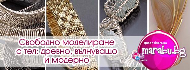 Blog_16_w40-svobodno-modelirane-s-tel-drevno-valnuvashto-moderno