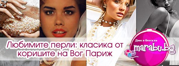 Blog_16_w42-liubimite-perli-klasika-ot-koritsite-na-vogue-615