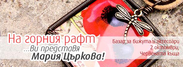 blog_16_w45b-na-gornia-raft-parviat-spetsializiran-bazar-za-bijuta-aksesoari-maria-tsarkova