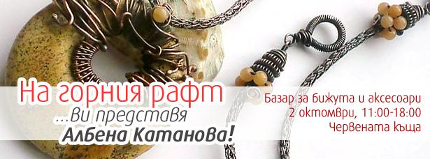 na-gornia-raft-vi-predstavia-albena-katanova