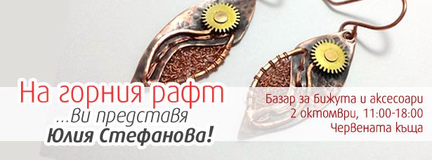 na-gornia-raft-vi-predstavia-julia-stefanova