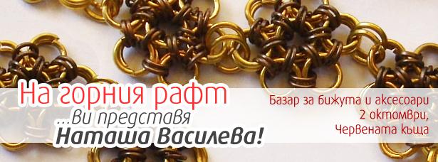 na-gornia-raft-vi-predstavia-natasha-vasileva