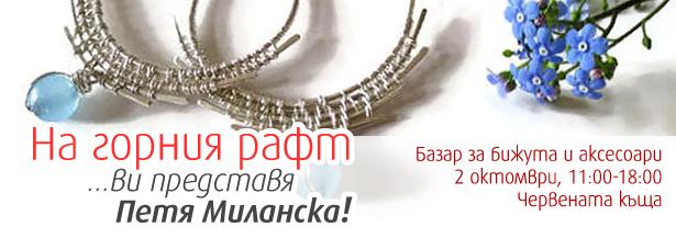 na-gornia-raft-vi-predstavia-petya-milanska