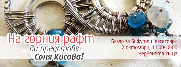 na-gornia-raft-vi-predstavia-sonia-kisova
