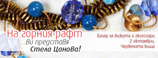 na-gornia-raft-vi-predstavia-stela-tsanova