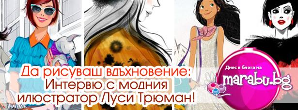blog_16_w53-da-risuvash-vdahnovenie-moden-ilustrator-lucy-truman-615