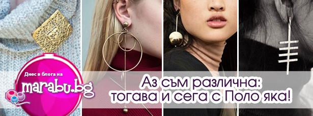 blog_16_w54-az-sam-razlichna-togava-sega-s-polo-iaka
