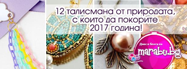Blog_16_w01-marabu-bg-chestita-nova-godina-online-magazin-za-maista