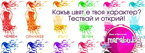 Blog_17_w09-kakav-tsviat-e-vashia-harakter-testvaite-otkriire-615