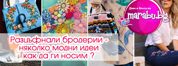 Blog_17_w14-razcafnali-broderii-niyakolko-modni-idei-kak-da-gi-nosim-615