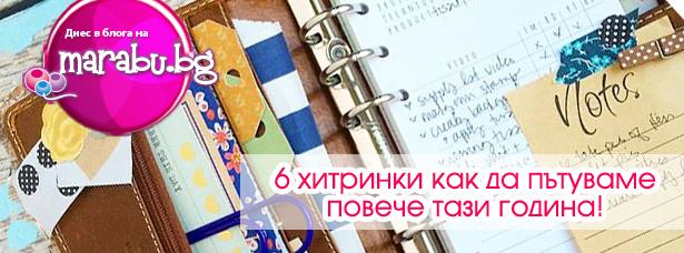 Blog_17_w23-hitrinki-kak-da-patuvame-poveche-tazi-godina--615