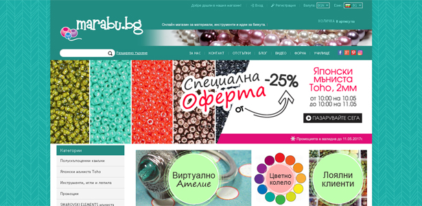 online-magazin-za-manista-aksesoari-za-bijuta-marabu-bg