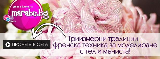 Blog_17_w25-triizmerni-traditsii-frenska-tehnika-za-modelirane-s-tel-615
