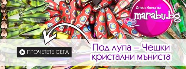 Blog_17_w27-pod-lupa-cheshki-kristalni-manista