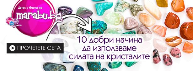 Blog_17_w31-10-dobri-nachina-da-izpolzvame-silata-na-kristalite-615