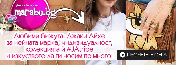 Blog_17_w32-liubimi-bijuta-jackie-aiche-za-neinata-marka-individualnost-kolektsiata-jatribe-kak-da-gi-nosim-po-mnogo-615