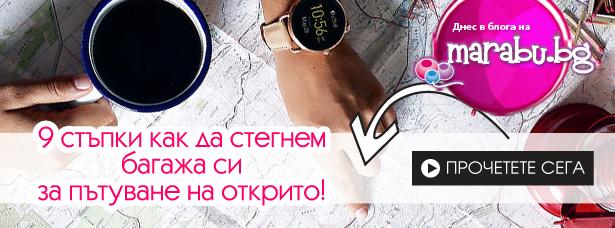 Blog_17_w36-stapki-kak-da-stegnem-bagaja-si-za-patuvane-na-otkrito-615