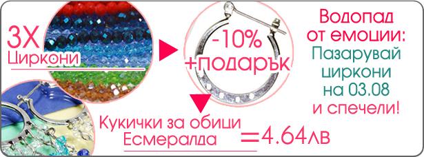 Promo_17_w33B-pazaruvai-stakleni-tsirkoni-otstapka-kukichki-za-obitsi-615