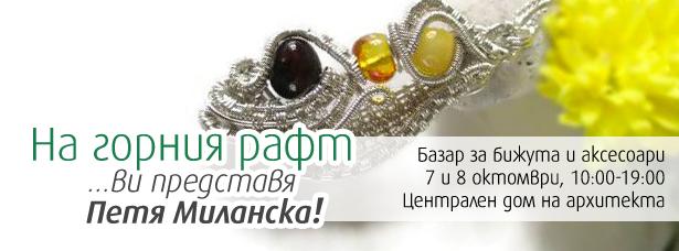 1-na-gornia-raft-vi-predstavia-petya-milanska