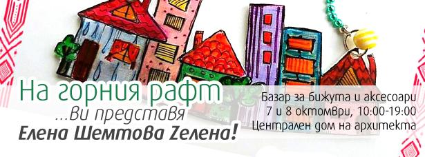 2-na-gornia-raft-vi-predstavia-elena-shemtova-zelena