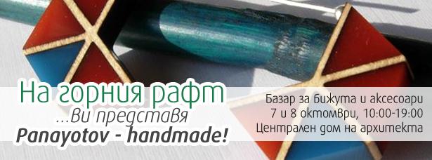 7-na-gornia-raft-vi-predstavia-Panayotov-handmade