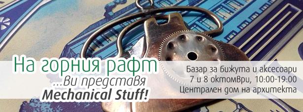 na-gornia-raft-vi-predstavia-Mechanical-Stuff
