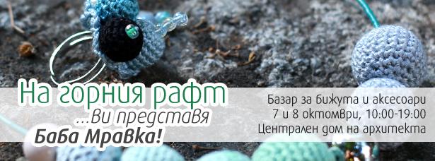 na-gornia-raft-vi-predstavia-baba-mravka