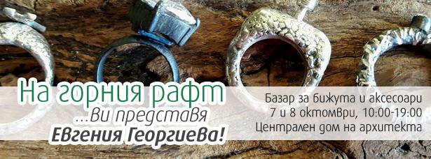 na-gornia-raft-vi-predstavia-evgenia-georgiva