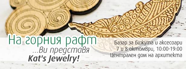 na-gornia-raft-vi-predstavia-kat-s-jewelry-1