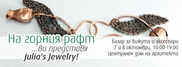 na-gornia-raft-vi-predstavia-Julia's-Jewelry
