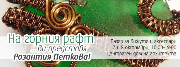 na-gornia-raft-vi-predstavia-rozantia-petkova