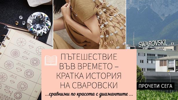 Blog_20_w15-pateshestvie-vav-vremeto-krarka-istoria-na-swarovski-615